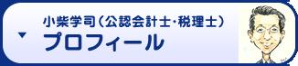 小柴学司(公認会計士・税理士)のプロフィールを見る